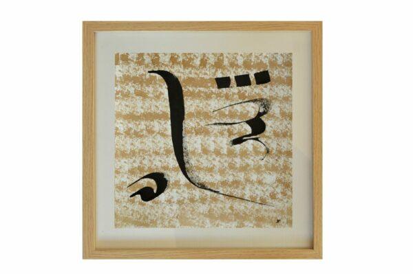 Toile contemporaine calligraphie brou de noix III 1