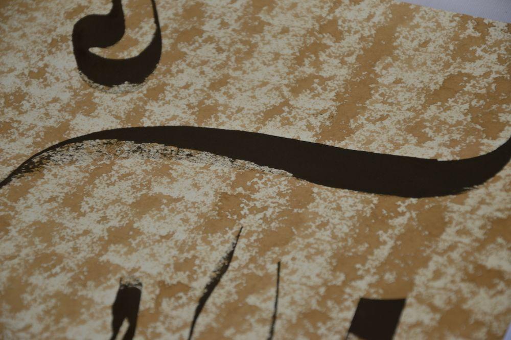 Toile contemporaine calligraphie brou de noix III 2