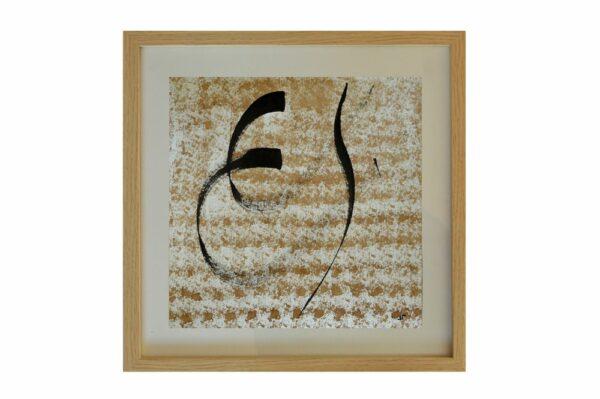 Toile contemporaine calligraphie mini brou de noix IV 1