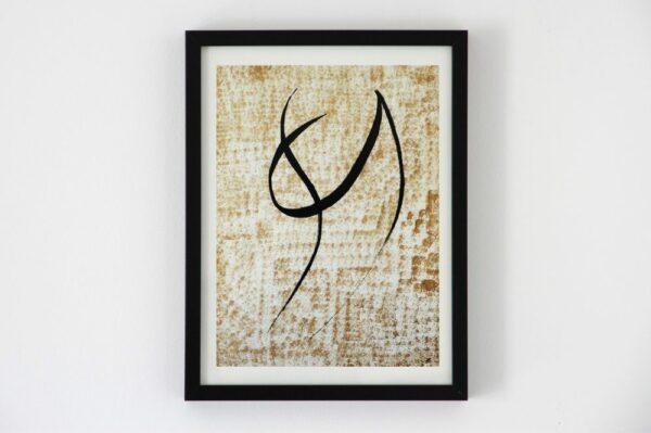 Toile contemporaine & calligraphie big brou de noix 1